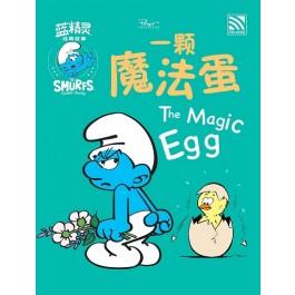 蓝精灵经典故事:一颗魔法蛋