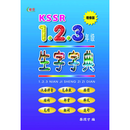 KSSR 1.2.3年级生字字典(增修版)