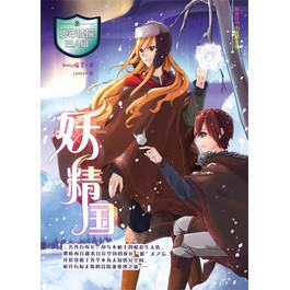 少年侦探三人组—妖精国