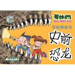 哥妹俩前传:史前恐龙