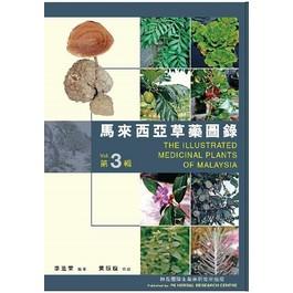 马来西亚草药图录(第3辑)
