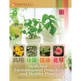 药用·环保·健康·花草