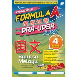 四年级 Formula A+模拟试卷Pra-UPSR国文