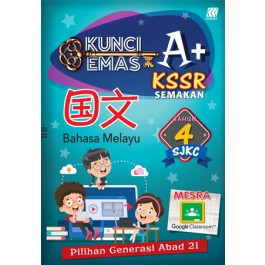 四年级 Kunci Emas A+ Bahasa Melayu