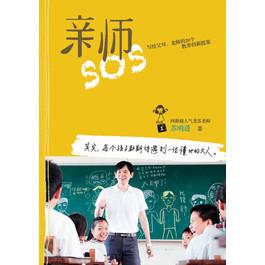 亲师SOS——写给父母、老师的20个教养创新提案