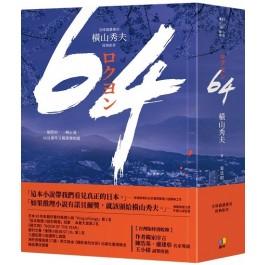64【全球盛讚推崇,橫山秀夫經典鉅作】
