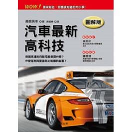 汽車最新高科技【圖解版】