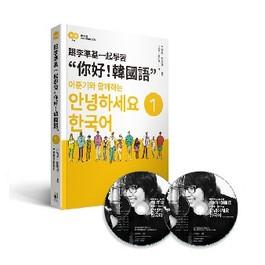 """跟李準基一起學習""""你好!韓國語""""第一冊(特別附贈李準基原聲錄音2CD)"""