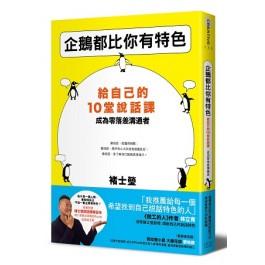 企鵝都比你有特色:給自己的10堂說話課,成為零落差溝通者(隨書附贈褚士瑩說話課練習本)