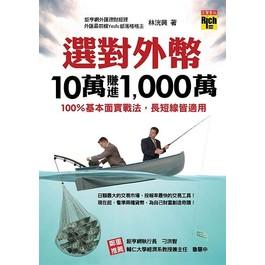 選對外幣,10萬賺進1,000萬-100%基本面實戰法,長短線皆適用
