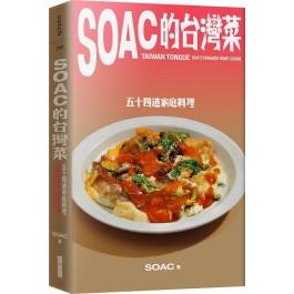 Soac的台灣菜:54道家常料理