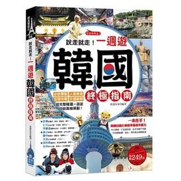 說走就走!一週遊韓國終極指南(隨書附贈:首爾地鐵路線彩圖便攜版!)