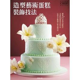 造型藝術蛋糕裝飾技法