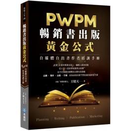 暢銷書出版黃金公式:PWPM自媒體自出書作者培訓手冊