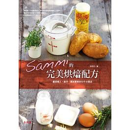 Sammi的完美烘培配方