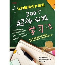 200个超神必胜学习法
