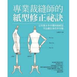 專業裁縫師的紙型修正祕訣