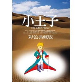 小王子(彩色典藏版)