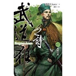 武道狂之詩 卷十七:風捲山河