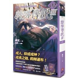 特殊傳說Ⅲ vol.02