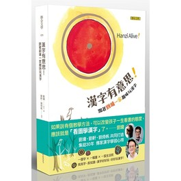 漢字有意思!:跟著劉墉一家趣味玩漢字(中英文對照)