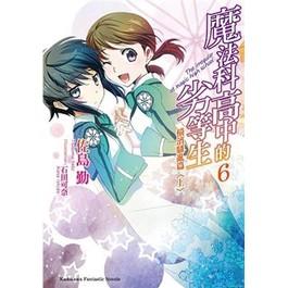 魔法科高中的劣等生 6 橫濱騷亂篇〈上〉