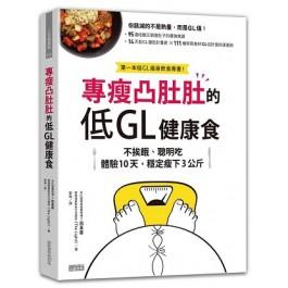 專瘦凸肚的低GL健康食:不復胖、不痛苦 靠吃就能瘦的神奇減肥法