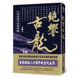 典藏古龍之1:絕響古龍 大武俠時代的最終章