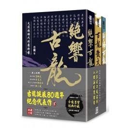古龍誕辰八十周年紀念代表作【貳】:典藏古龍三部曲