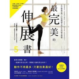 最完美的伸展書:5分鐘就足夠!打造韓國女星才有的絕美體態(附美體伸展全彩海報和QR code 示範影片)