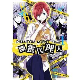 Phantom Agent幽靈代理人01