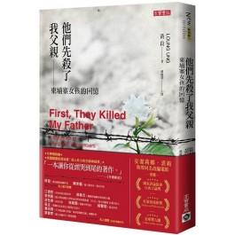 他們先殺了我父親:柬埔寨女孩的回憶