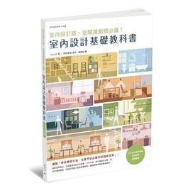 室內設計基礎教科書
