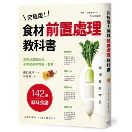 究極版!食材前置處理教科書
