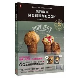 泡泡歐芙免發酵麵包BOOK:脆脆QQ!攪拌+燒烤就OK的零失敗食譜
