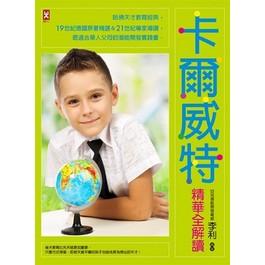 卡爾威特精華全解讀:哈佛天才教育經典,19世紀德國原著精選&21世紀專家導讀,最適合華人父母的潛能開發實踐書