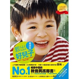教出好兒子【實踐版】:培養獨立、自律、高EQ男孩的教養經典(適合0-18歲)〔暢銷紀念版〕