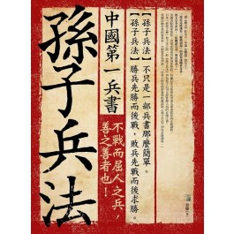 中國第一兵書:孫子兵法