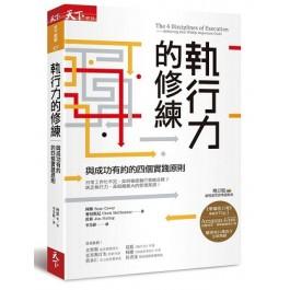 執行力的修練:與成功有約的四個實踐原則(增訂版)