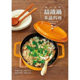 鎖住美味鑄鐵鍋多蔬料理