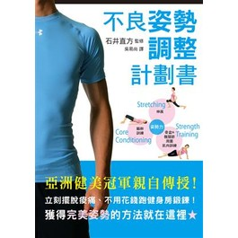 不良姿勢調整計劃書:亞洲健美冠軍親自傳授!立即擺脫酸痛、不用特地跑健身房鍛鍊!
