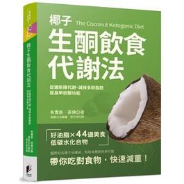 椰子生酮飲食代謝法:促進新陳代謝、提高甲狀腺功能、減掉多餘脂肪