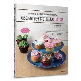 玩美繽紛杯子蛋糕50款 蛋糕體變化×擠花裝飾×翻糖技巧