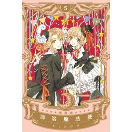 庫洛魔法使 愛藏版 (05)