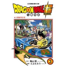 DRAGON BALL超 七龍珠超 3