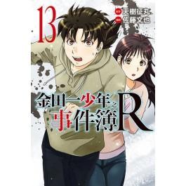 金田一少年之事件簿R 13
