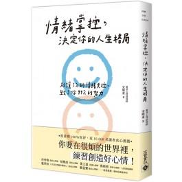 情緒掌控,決定你的人生格局:別讓1%的情緒失控,毀了你99%的努力