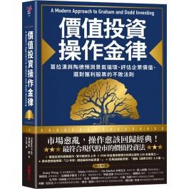價值投資操作金律:葛拉漢與陶德預測景氣循環、評估企業價值、選對獲利股票的不敗法則