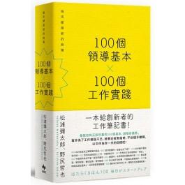 100個領導基本╳100個工作實踐 :每天都是新的始業