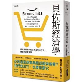 貝佐斯經濟學:徹底翻新我們的工作及生活方式,全世界都要適應
